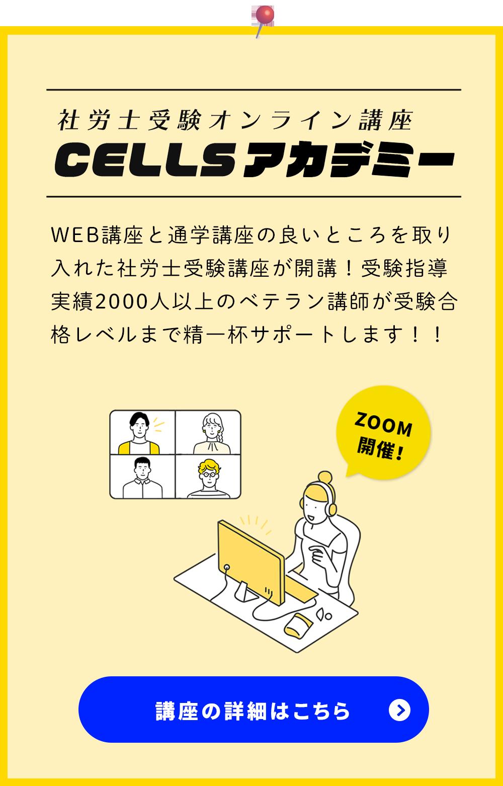 CELLSアカデミー